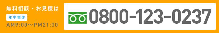 00800-123-0237