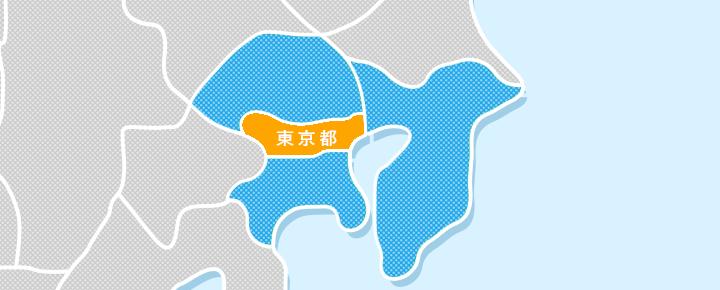 東京都の回収対応エリア