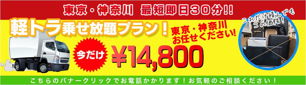 神奈川県内 最短即日30分!軽トラ載せ放題プラン 今だけ¥14,800 神奈川県内お任せください