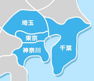 東京・神奈川・千葉・埼玉