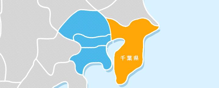 千葉県の回収対応エリア